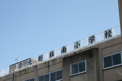 前橋市立 元総社南小学校の画像1