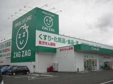 ZAG ZAG(ザグザグ) 松永店の画像1