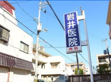岩井医院の画像1