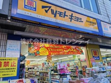 マツモトキヨシ 中村橋駅前店の画像2