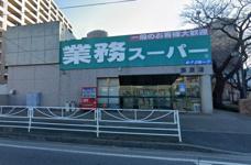 業務スーパー 藤原店