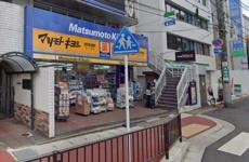 マツモトキヨシ 北松戸東口駅前店