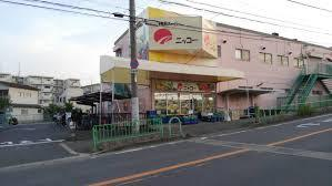 生鮮食品スーパー ニッコー 安威店の画像1