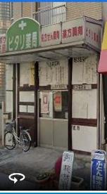 ピタリ薬局ニチモ前店の画像1