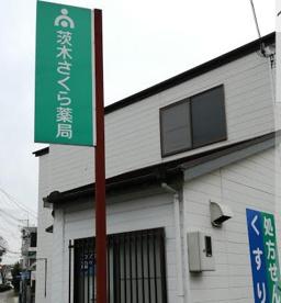 茨木さくら薬局の画像1