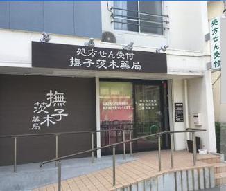 撫子茨木薬局東中条店の画像1