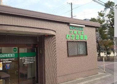 わかほ薬局の画像1