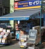 くすりセイジョー 中村橋駅前店