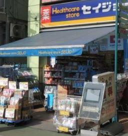 くすりセイジョー 中村橋駅前店の画像1