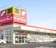 サンドラッグ 狭山ケ丘店