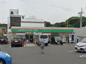 ローソンストア100 横須賀野比一丁目店の画像1