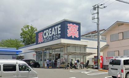 クリエイトSD(エス・ディー) 横須賀野比店の画像1