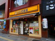 カレーハウスCoCo壱番屋港区青山1丁目店