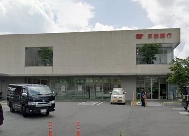 京都銀行六地蔵支店の画像1