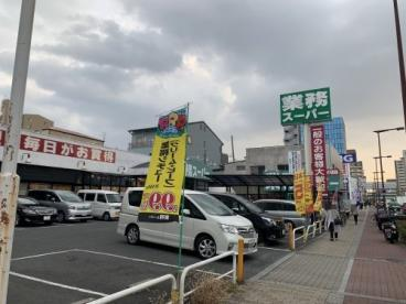 業務スーパー 深江橋店の画像1