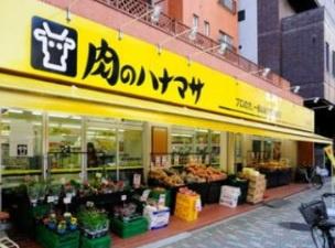 肉のハナマサ 錦糸町店の画像1