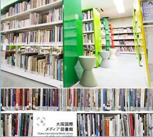 大阪国際メディア図書館の画像1