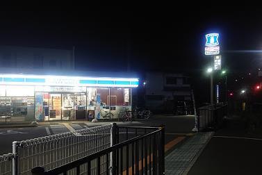 ローソン 茨木五日市二丁目店の画像1