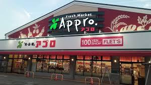 食品館アプロ 沢良宜店の画像1