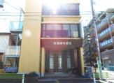 尾沢歯科医院