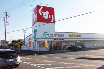 スギドラッグ 篠木店の画像1