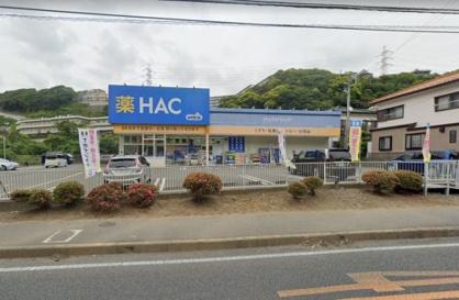 ハックドラッグ野比店の画像1