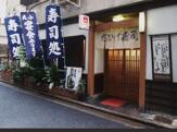 おひげ寿司岩本町店