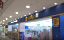 マツモトキヨシ MOMOテラス店