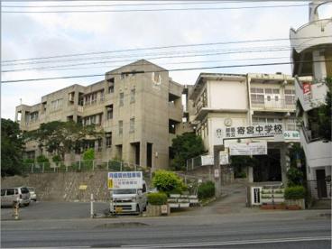 寄宮中学校の画像1