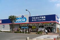 ウエルシア小山犬塚店