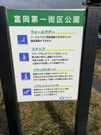富岡第一街区公園の画像2