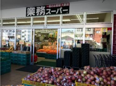 業務スーパー 西院店の画像1