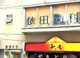 依田歯科医院