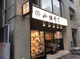 小諸そば 鎌倉橋店