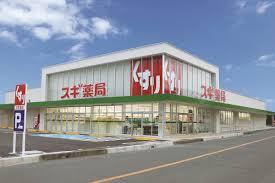 スギドラッグ 鷺山店の画像1