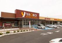 ヤオコー 東松山新宿町店