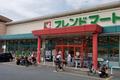 フレンドマート 御蔵山店の画像2