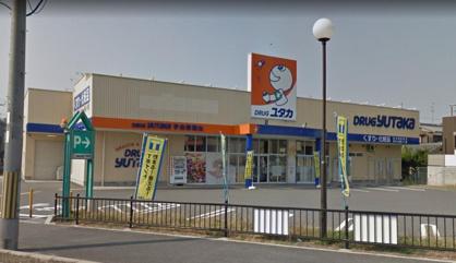 ドラッグユタカ 宇治御蔵山店の画像1