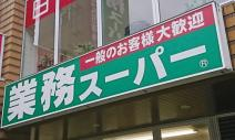 業務スーパー 武蔵境店