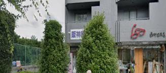 阪神調剤薬局 阪大店の画像1