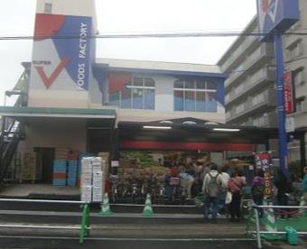 スーパーV総持寺駅前店の画像1