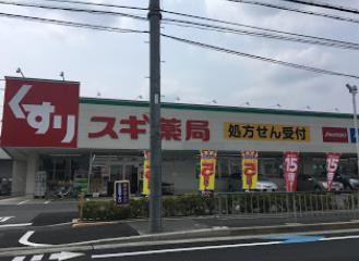 スギ薬局 茨木上穂積店の画像1