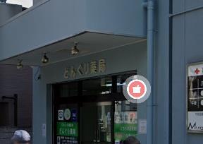 どんぐり薬局茨木店の画像1