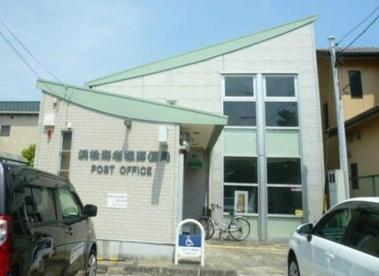 海老塚郵便局の画像1