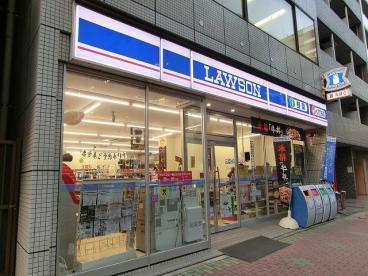 ローソン 東日本橋二丁目店の画像1