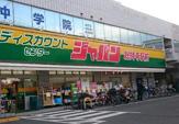 スギ薬局グループ ジャパン 総持寺駅前店