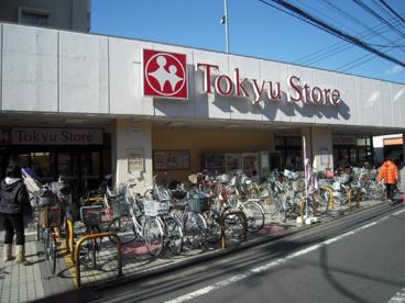 東急ストア東長崎店の画像1