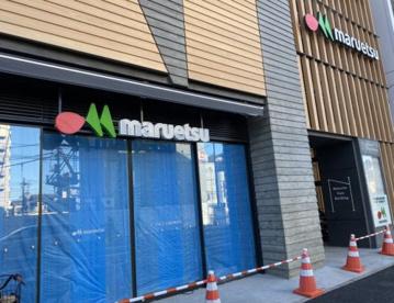 マルエツ登戸駅前店の画像1
