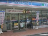 ローソン 横浜片倉四丁目店