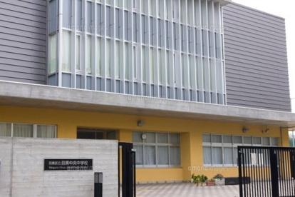 目黒区立目黒中央中学校の画像1